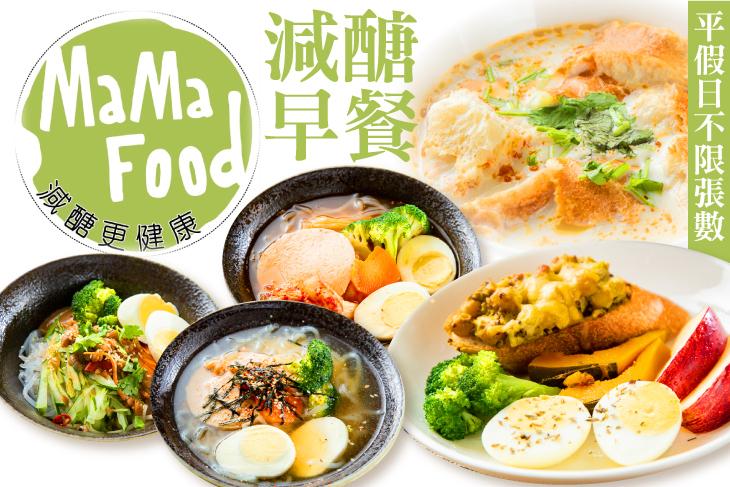 MAMA FOOD 減醣早餐
