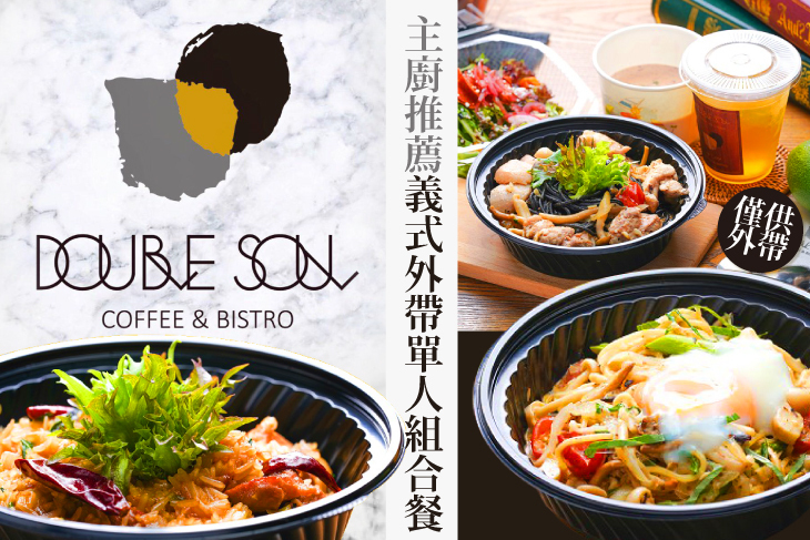 Double soul coffee&bistro