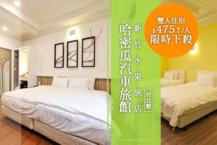 新竹水果旅店-哈密瓜汽車旅館(竹北館)