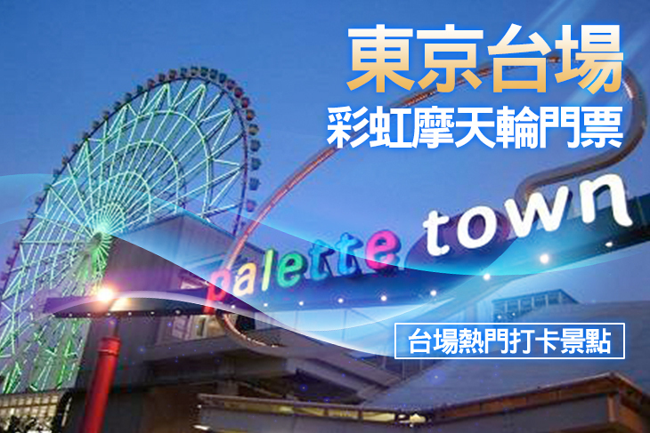 東京台場 Palette town 彩虹摩天輪門票