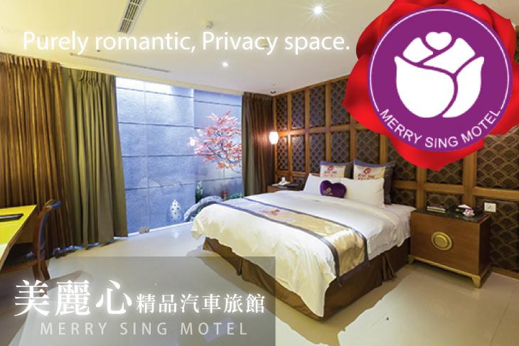 台北-美麗心精品汽車旅館