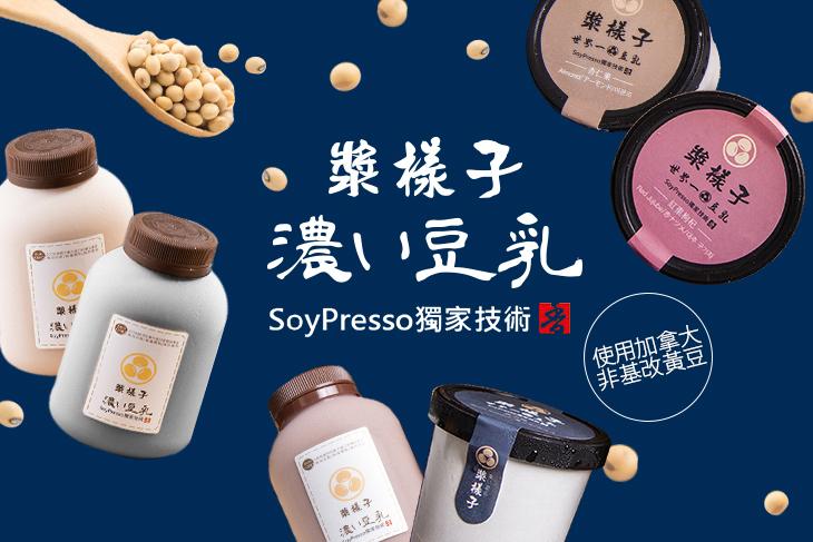漿樣子濃い豆乳(三重力行店)