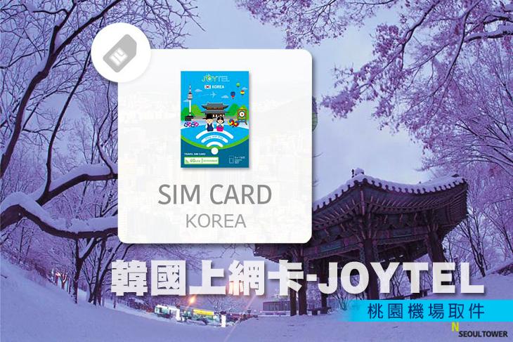韓國上網卡- JOYTEL 5天/8天 4G網速吃到飽(桃園機場取件)