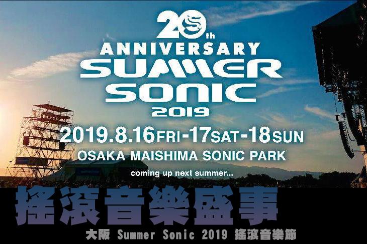 大阪 Summer Sonic 2019 搖滾音樂節一日門票