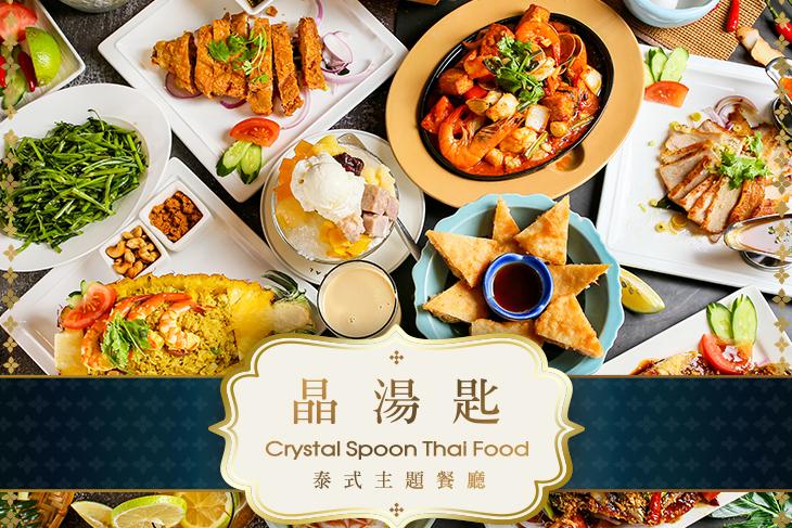 晶湯匙泰式主題餐廳Crystal Spoon(台北天母店)