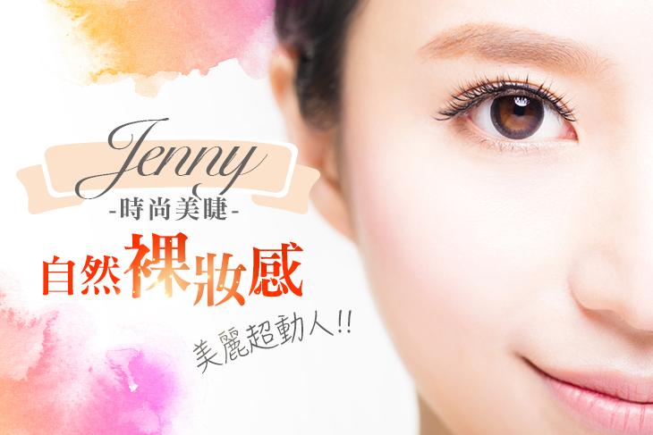 Jenny時尚美睫