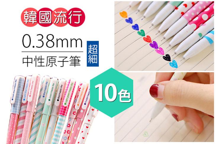 韓國流行十色0.38MM超細中性原子筆 2盒起