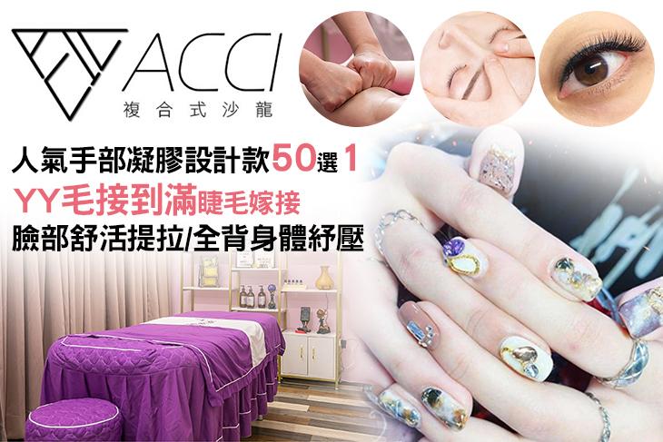 Acci 時尚造型中心-3