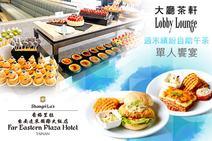 香格里拉台南遠東國際大飯店-大廳茶軒