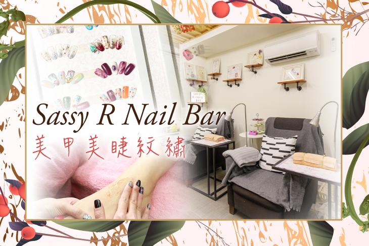 Sassy R Nail Bar美甲美睫紋繡