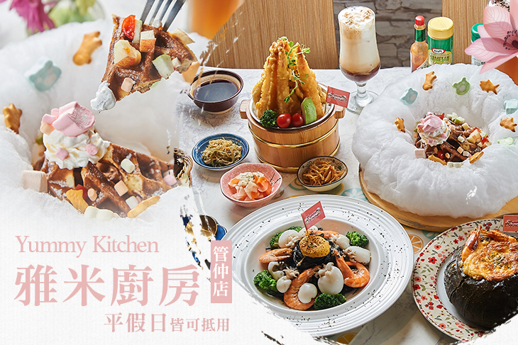 雅米廚房yummy kitchen(管仲店)