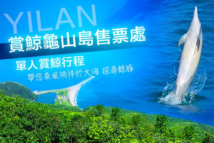 宜蘭賞鯨龜山島售票處