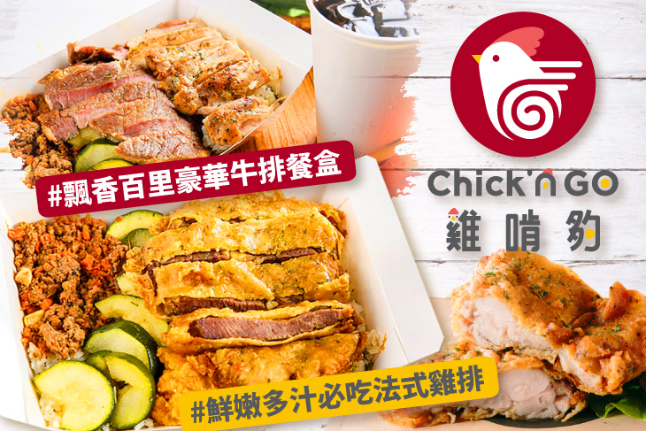 Chick'n GO 雞啃夠