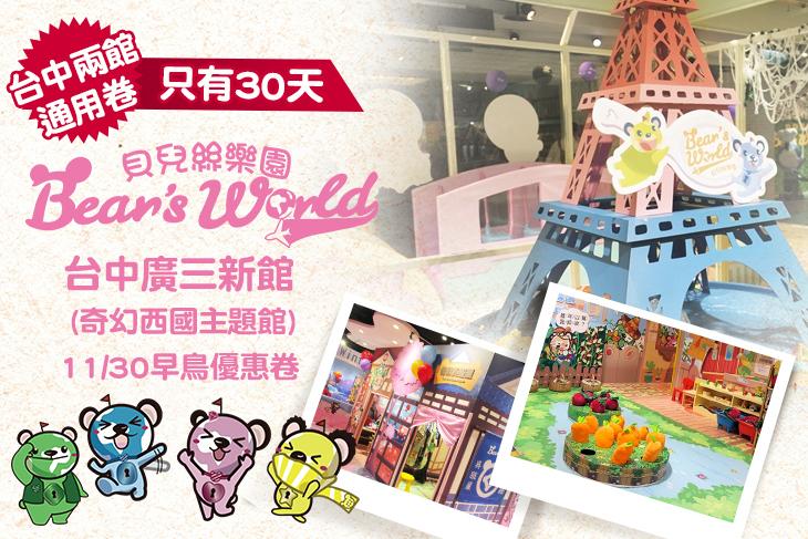Bear's World 貝兒絲樂園