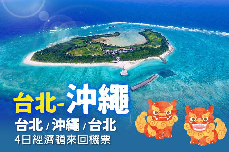 台灣虎航(冬季航班)