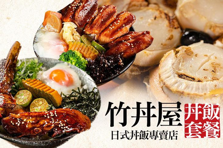 竹丼屋 日式丼飯專賣店