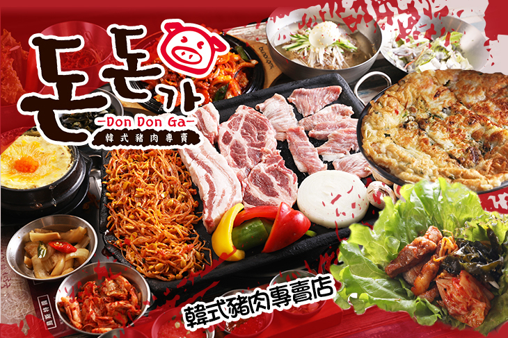 咚咚家(光復店)韓式豬肉專賣店