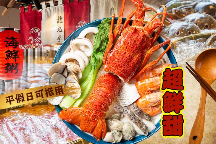 龍丸号海鮮粥