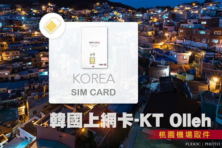 韓國上網卡-KT Olleh 5天/7天/10天4G網速吃到飽(桃園機場取件)