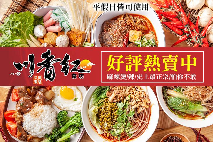 川香紅食坊