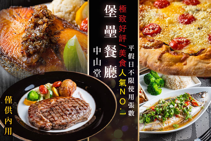 中山堂堡壘餐廳