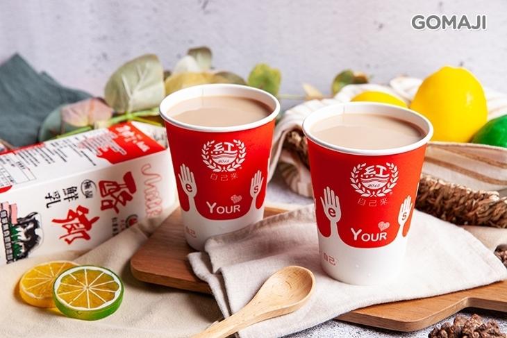 自己來紅茶鮮乳(三和夜市店)