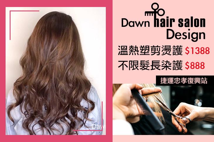 Dawn Hair Design-3