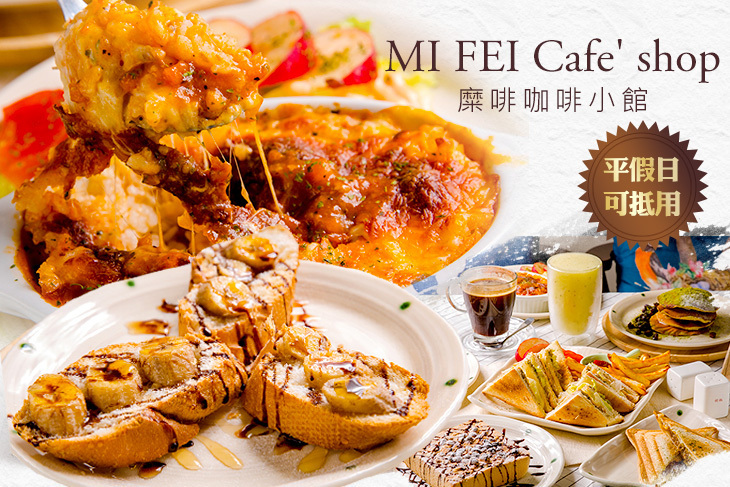 MI FEI Cafe' shop(糜啡咖啡小館)