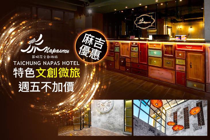 台中-莿桐花文創微旅Taichung Napas Hotel