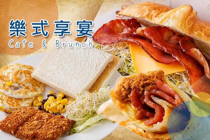 樂式享宴Cafe & Brunch