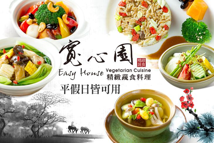寬心園精緻蔬食料理(板橋中山店)