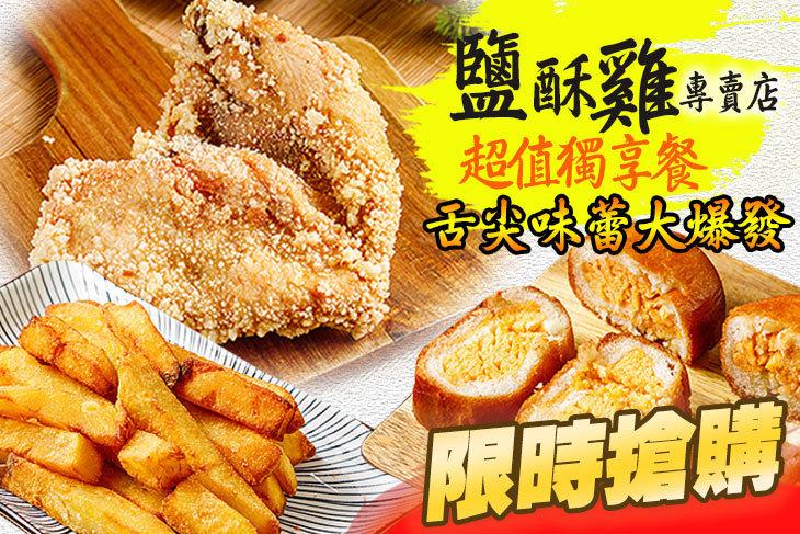 鹽酥雞專賣店