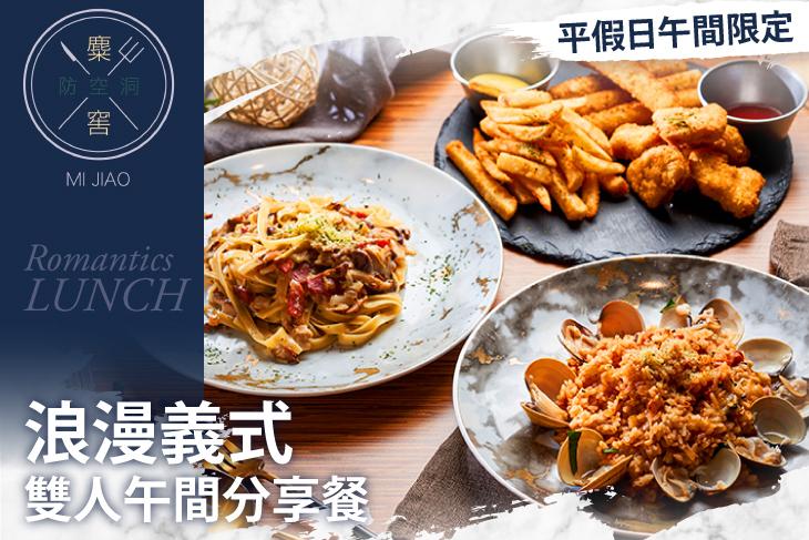 麋窖MiJiao創意餐酒館