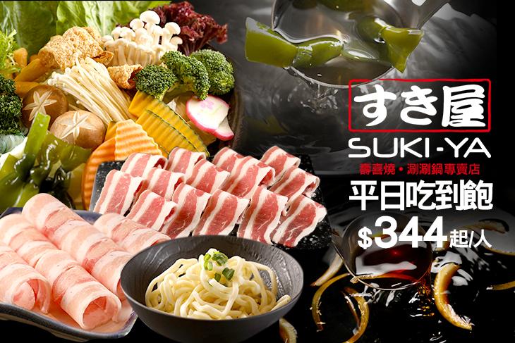 SUKI-YA  壽喜屋