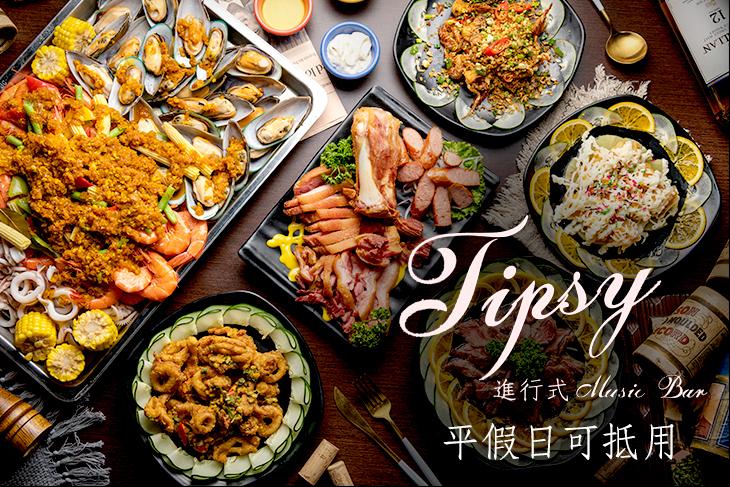 Tipsy進行式餐酒館