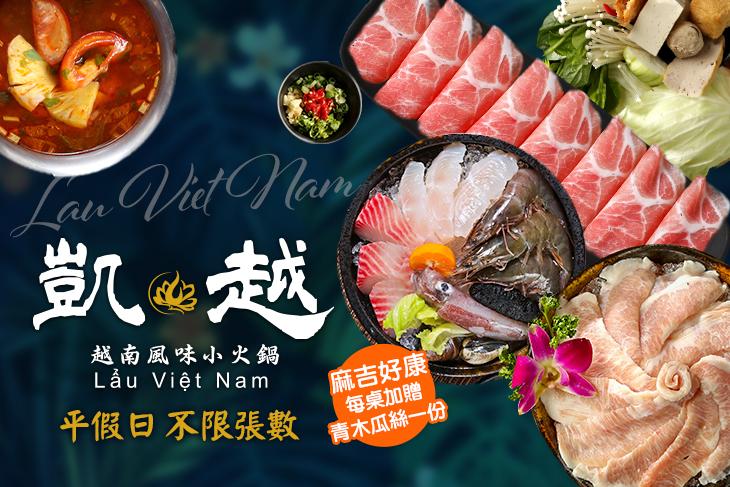 凱越南洋風味火鍋