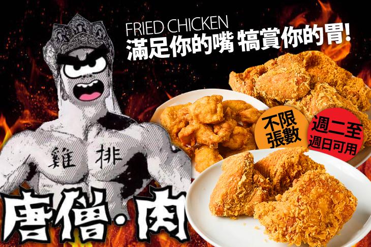 唐僧.肉炸雞(總店)