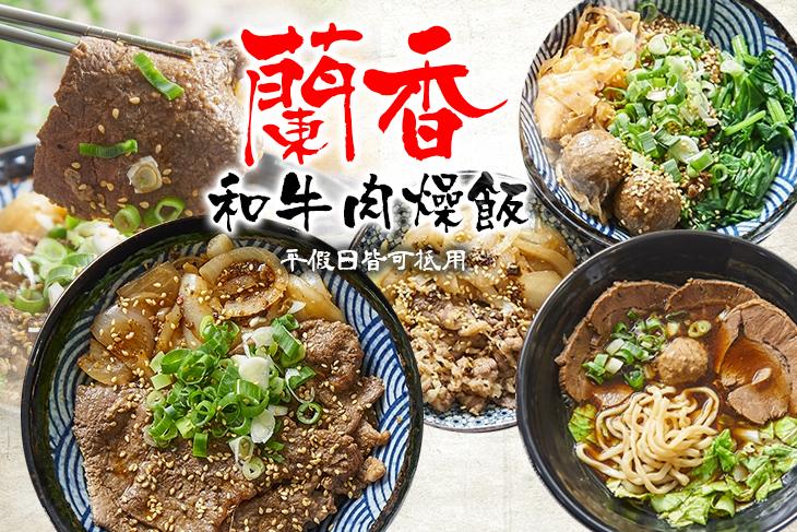 蘭香和牛肉燥飯