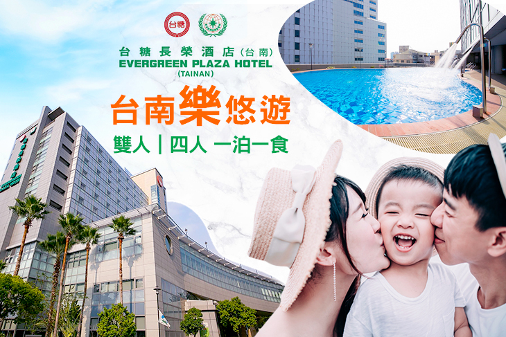 台糖長榮酒店(台南)