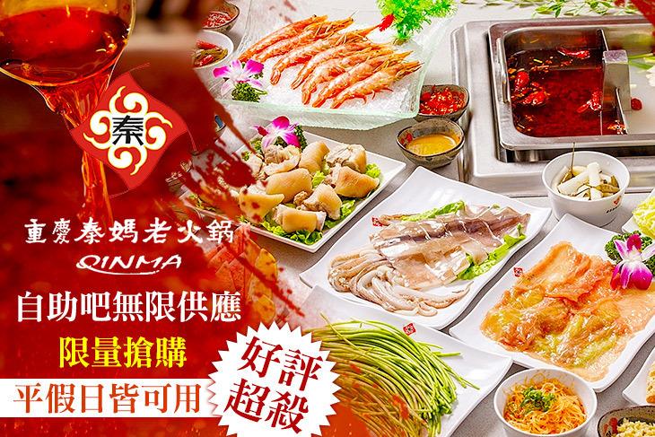 重慶秦媽火鍋