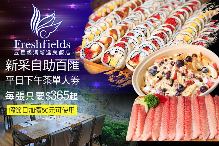 台中-清新溫泉飯店