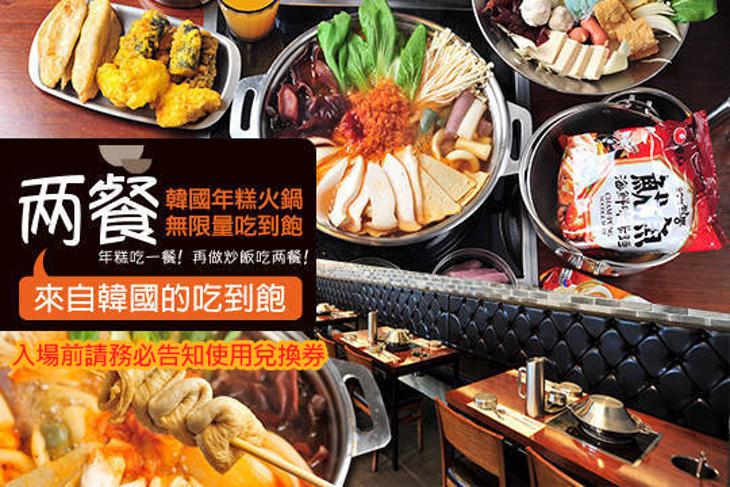 兩餐두끼韓國年糕火鍋(新竹店)