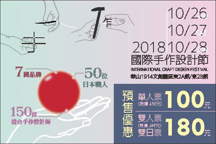 國際手作設計節