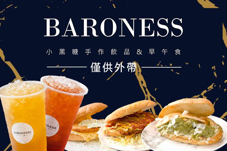 小黑糖 BARONESS