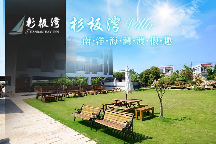 小琉球-杉板灣Villa