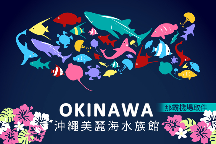 沖繩美麗海水族館(那霸機場取件)