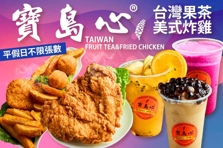 寶島心 台灣果茶 美式炸雞