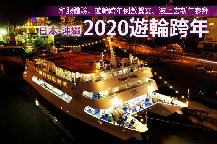 日本-沖繩-2020遊輪跨年(和服體驗、遊輪跨年倒數餐宴、波上宮新年參拜)