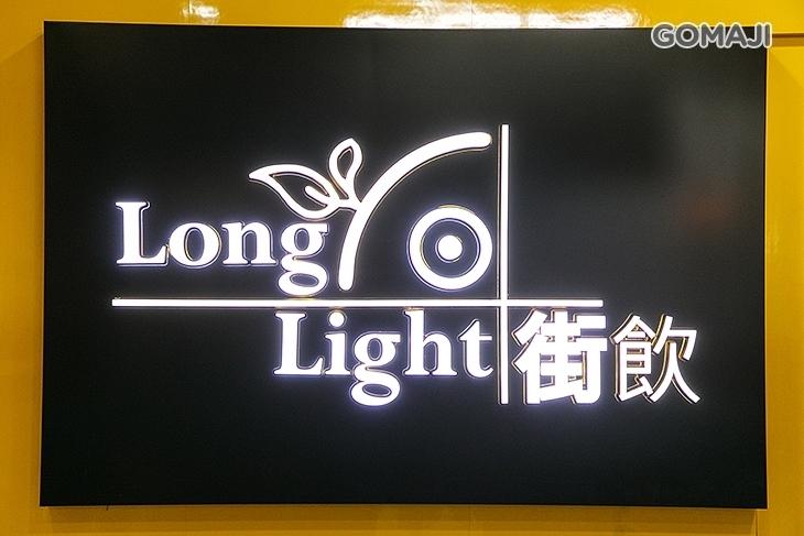 Long Light 街飲