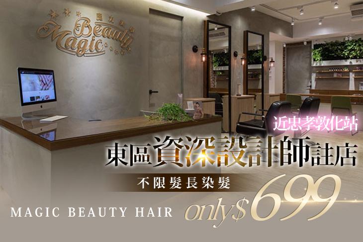 魔力美學美髮沙龍 Magic Beauty hair
